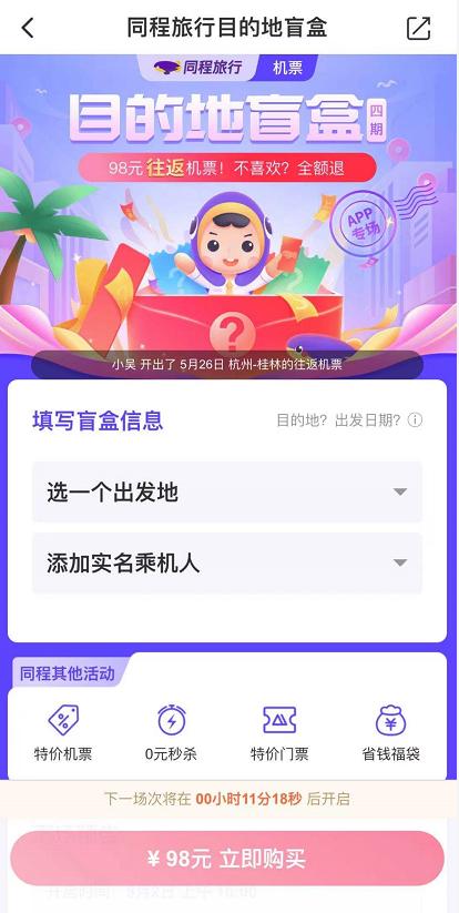 """海瑶seo_66元说走就走?机票盲盒上新被""""秒光""""!网友吐槽:这就是买彩票插图1"""