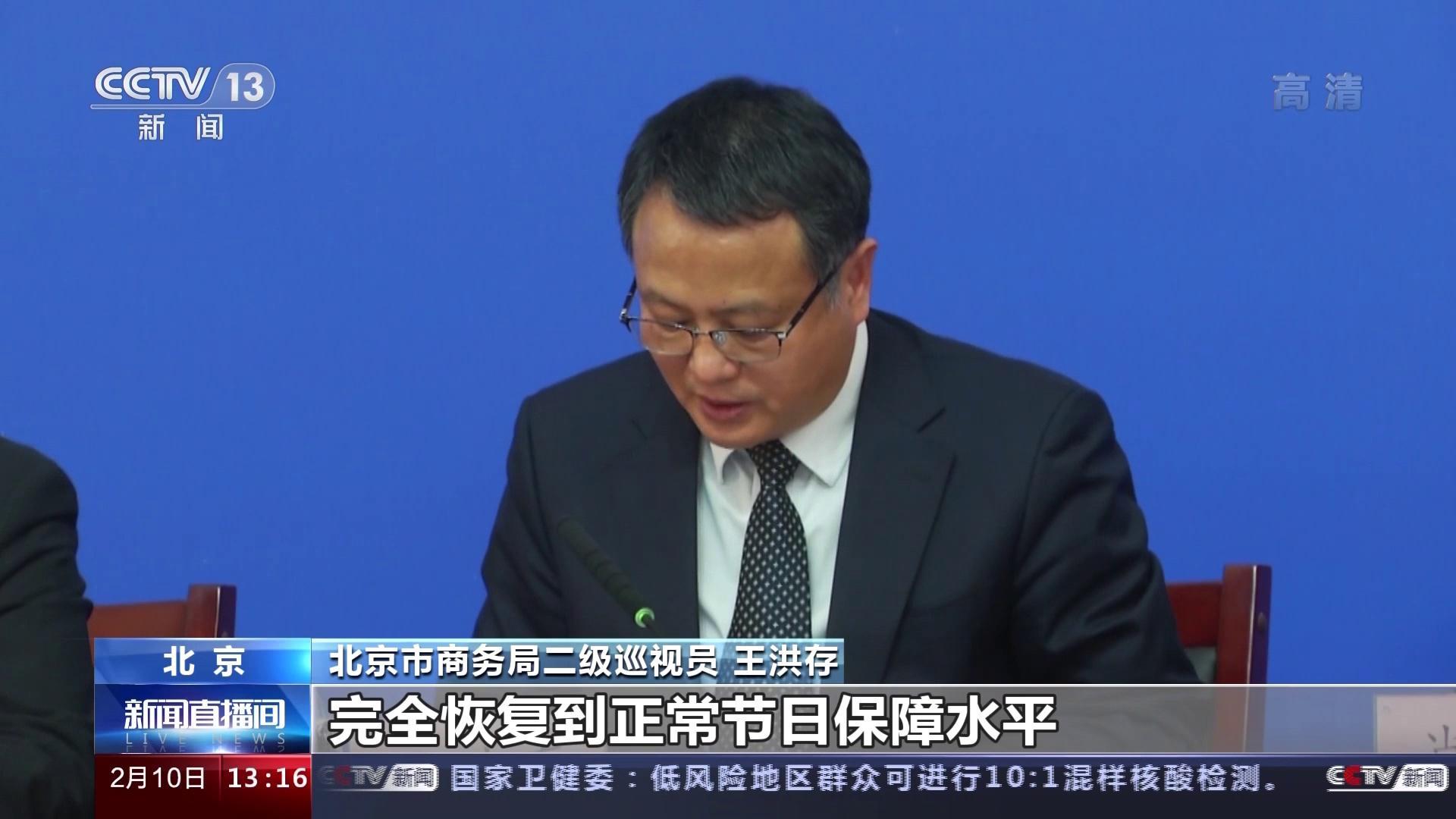 春节期间,北京连锁超市员工在岗率将超过90%
