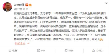 """""""天津股民""""闭嘴!和708万粉丝坐在一起留言:大部分投资者做不了短线"""