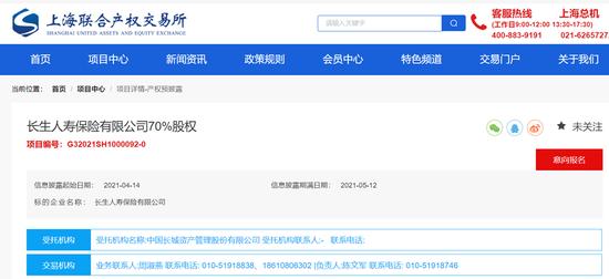 (图片来源:上海联合产权交易所官网)