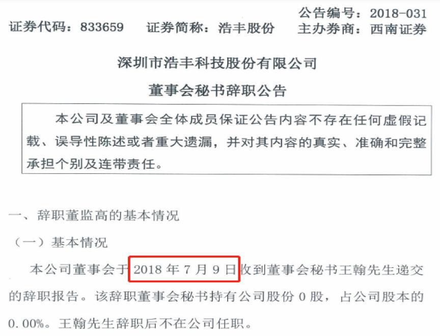 天微电子研发人员薪酬极低 董秘职业履历与事实不符