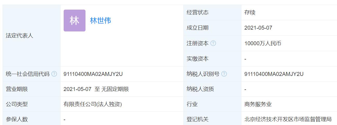CFO担任法人代表!小米成立私募股权基金管理公司