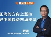 在正確的方向上堅持,看好中國權益市場投資