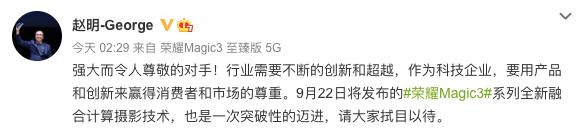 赵明点赞苹果新品,荣耀Magic3系列将发融合摄计算影技术升维影像赛道