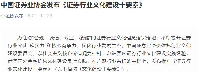 消除过度的短期激励!中国证券业协会正式发文摒弃盲目创新和不当创新!券商文化建设十大要素清晰