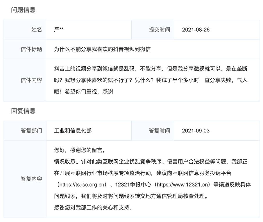 """摩臣5平台微信屏蔽抖音是因为其""""涉嫌盗取腾讯关系链""""?抖音回应...""""围墙花园""""何时才能彻底拆除?"""