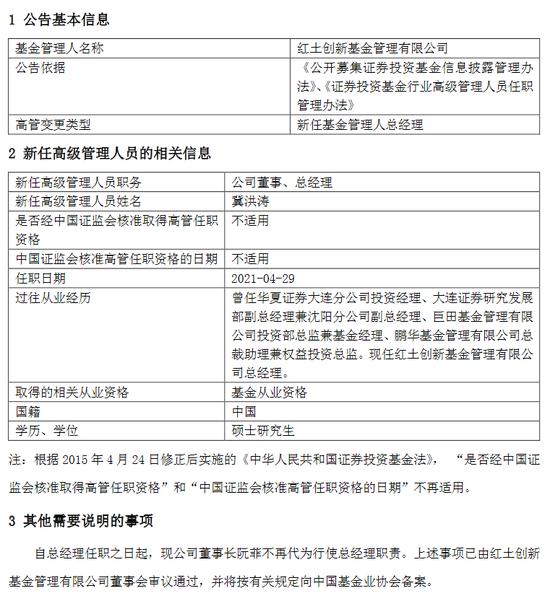 红土创新新任总经理祁,曾任鹏华基金股权投资总监
