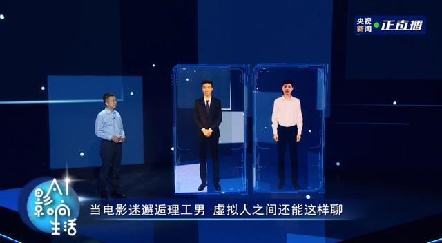 虚拟人技术门槛再降低 百度终端虚拟人3.0发布