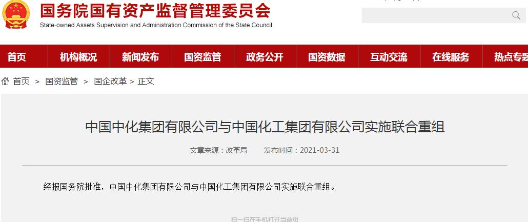 """""""中国神化""""来了!""""两化""""重组落地 事关17家上市公司"""
