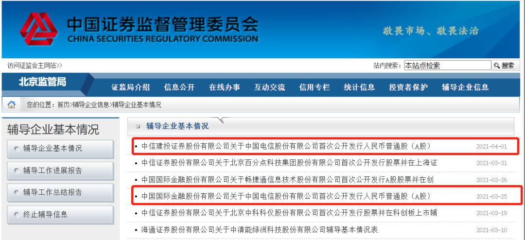 中国电信:A股上市方案获股东大会通过