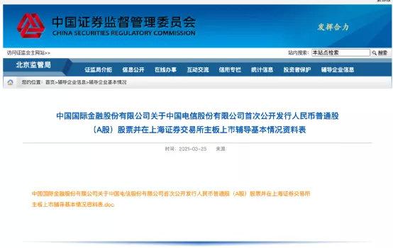 又有重要进展!中国电信回A股IPO更近了