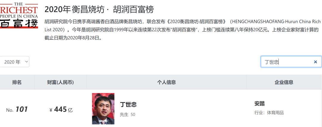 """usdt交易(www.payusdt.vip):一则IPO 500亿""""权门攀亲""""曝光!安踏、七匹狼都是亲家!网友高呼:真""""抱团"""" 第5张"""