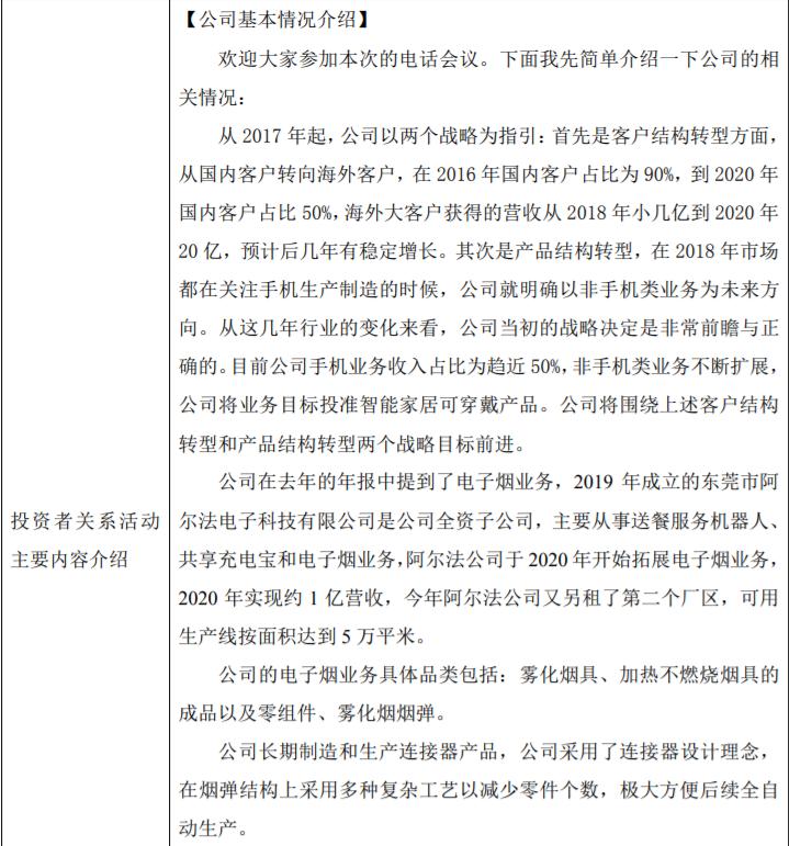 """禁令!卫健委再发""""肺腑之言"""" 行业巨头受影响?"""