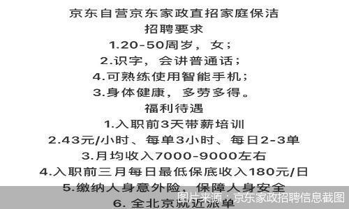 图片来历:京雇主政雇用信息截图