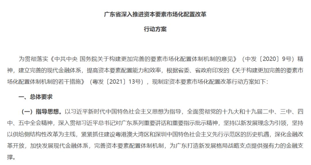 《千里马计划官网2021最新版本_广东发布!深入推进资本要素市场化配置 上市公司总数要超1500家》