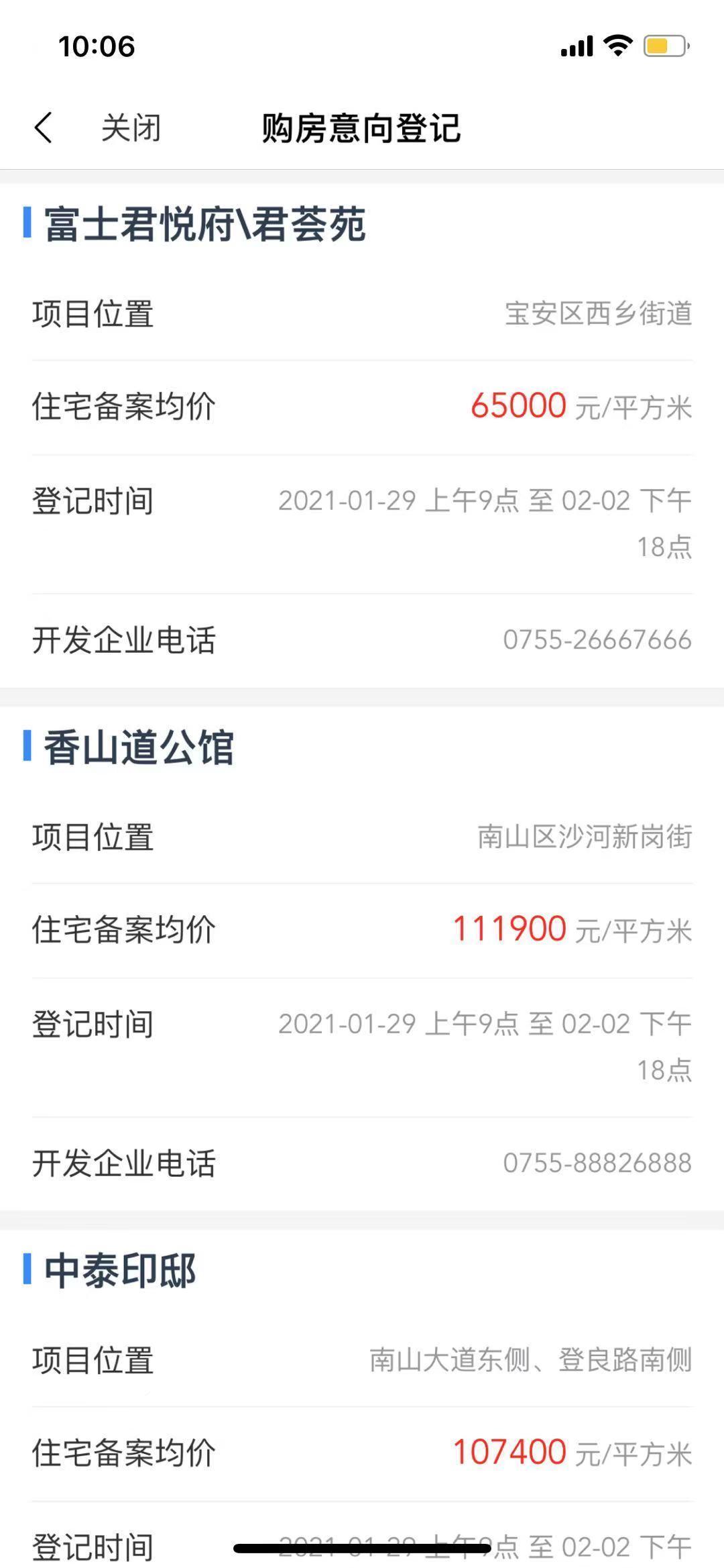 深圳地产6选一网红盘关注突破10万登录系统一度崩溃