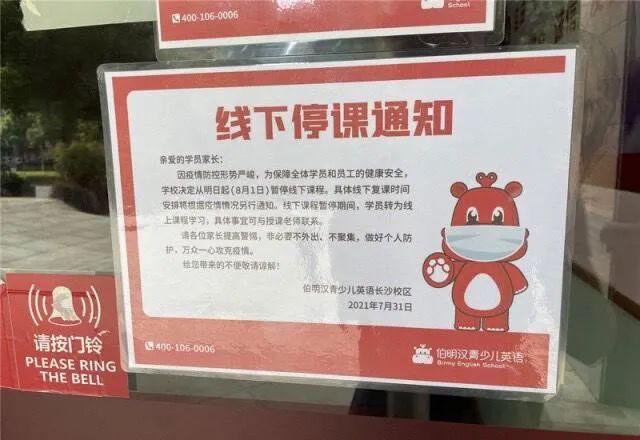 """比千里马更靠谱的计划_北京版""""双减""""政策发布!新东方现场表态:报名后未开课无条件退费"""