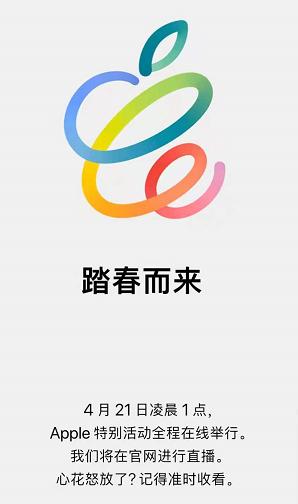 苹果发布会时间确定:iPad、AirPods3、AirTags、新iMac或将亮相