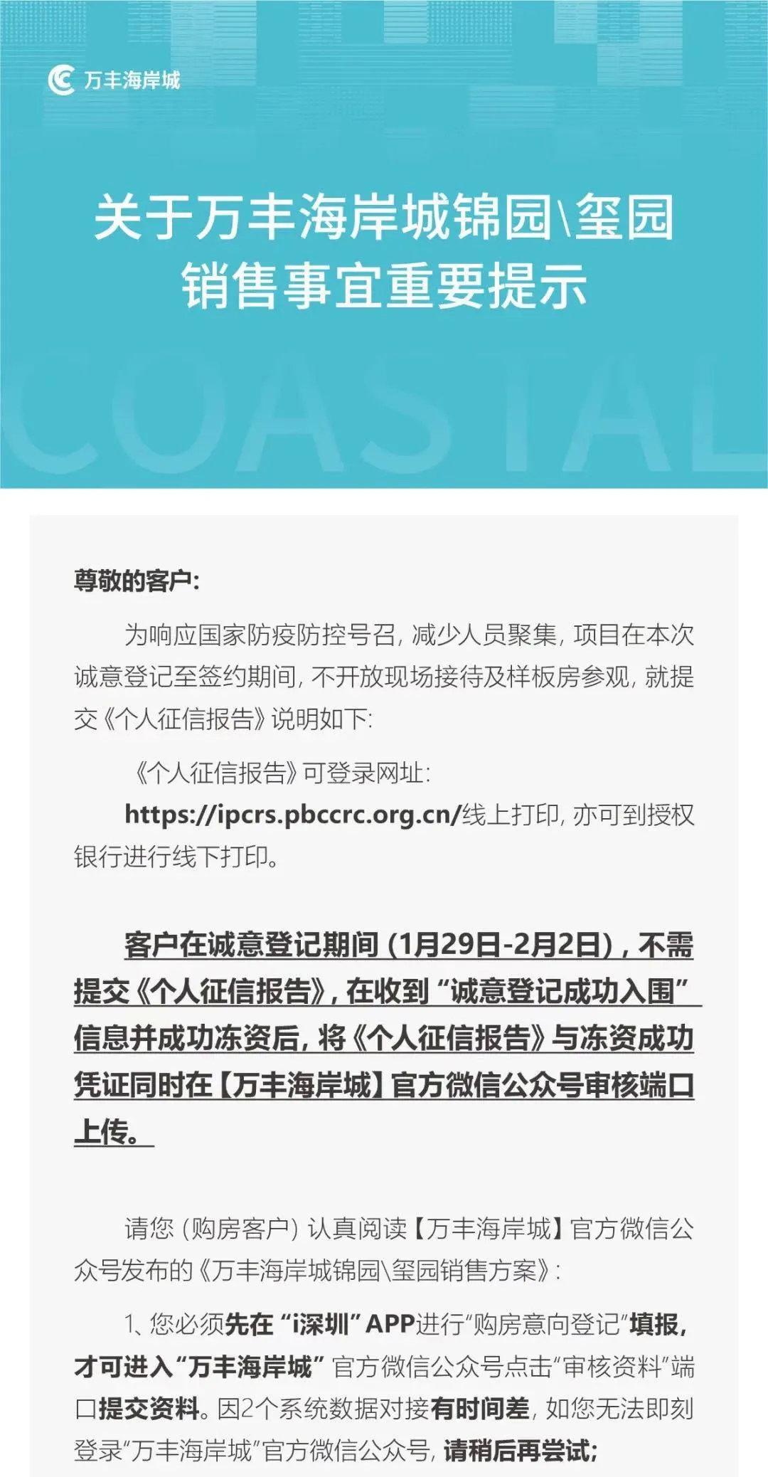 深圳的六家银行一起开业,却先被砸了,撞上了新的排队征信大军!网友:这不是买房。这是高考