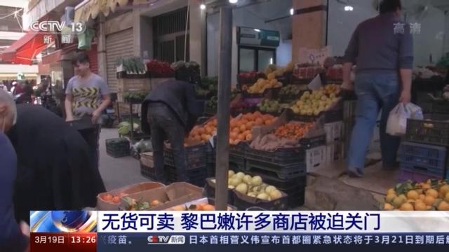 货币贬值、物价上涨、无货可卖 黎巴嫩多家商店被迫关门