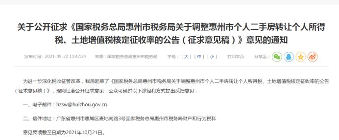 《千里马人工计划软件_什么情况?多城调降二手房转让个税 惠州珠海税率减半!》