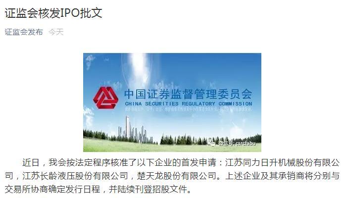 中国证监会批准了三家公司的首次公开募股