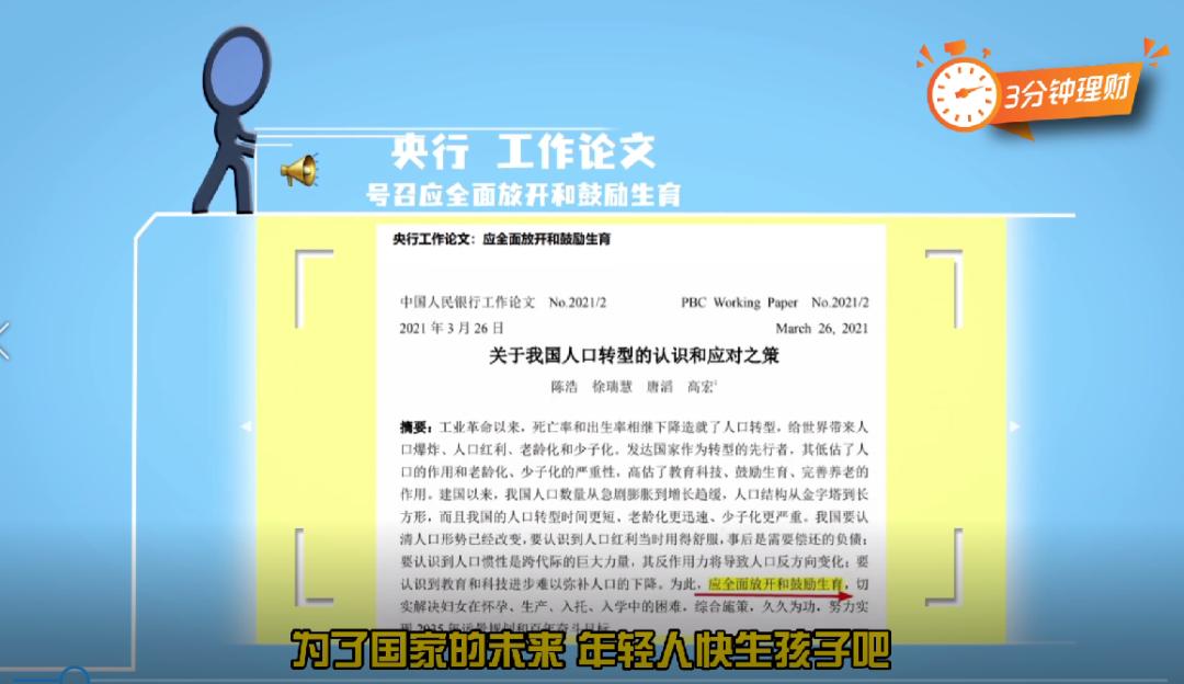 usdt充值接口(www.caibao.it):为什么年轻人不愿意生孩子了? 第4张
