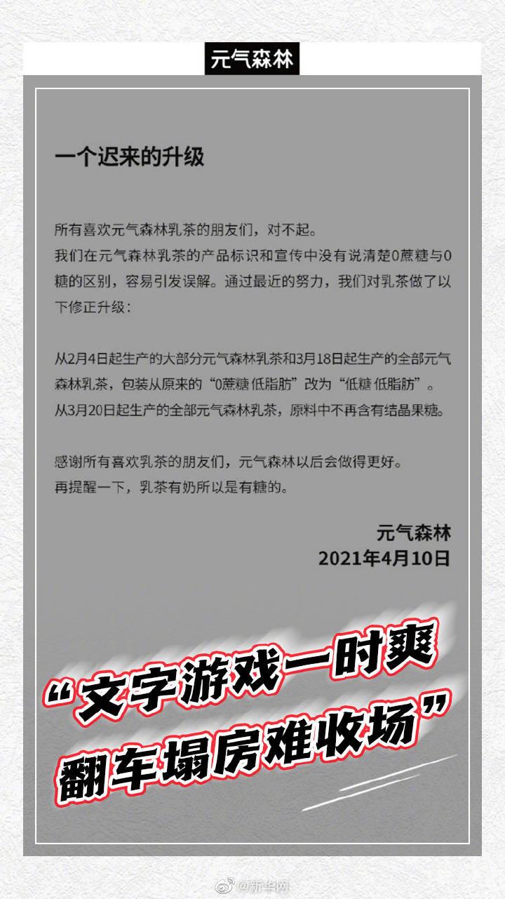 新华网评论:提醒?活力森林要反思自己!