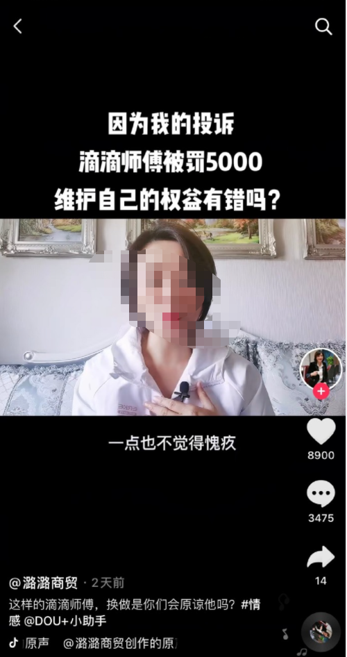 光辉2娱乐平台滴滴怒了!副总裁怒怼短视频作者 称故意抹黑滴滴司机!决定起诉