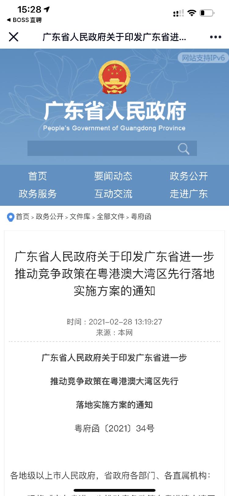 """深圳被批准试点竞争法执法,以实现""""不禁止,不进入""""的市场领域"""
