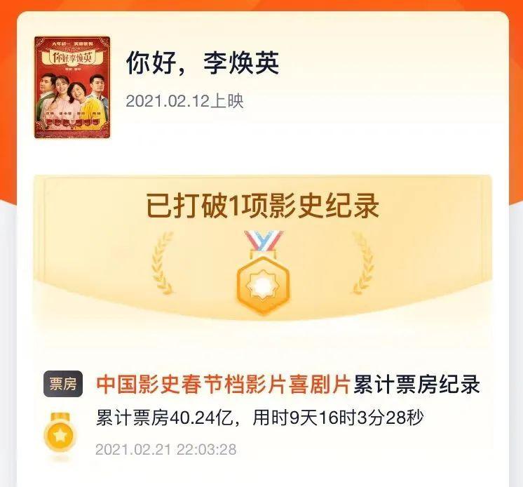 贾玲成中国影史票房第一女导演:开心麻花、大碗娱乐 谁是喜剧之王?