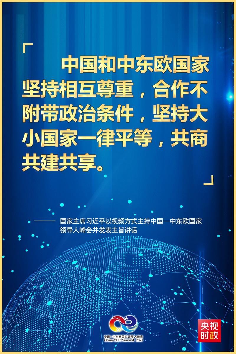 """习近平:中国与中东欧国家合作""""17 1大于18"""""""