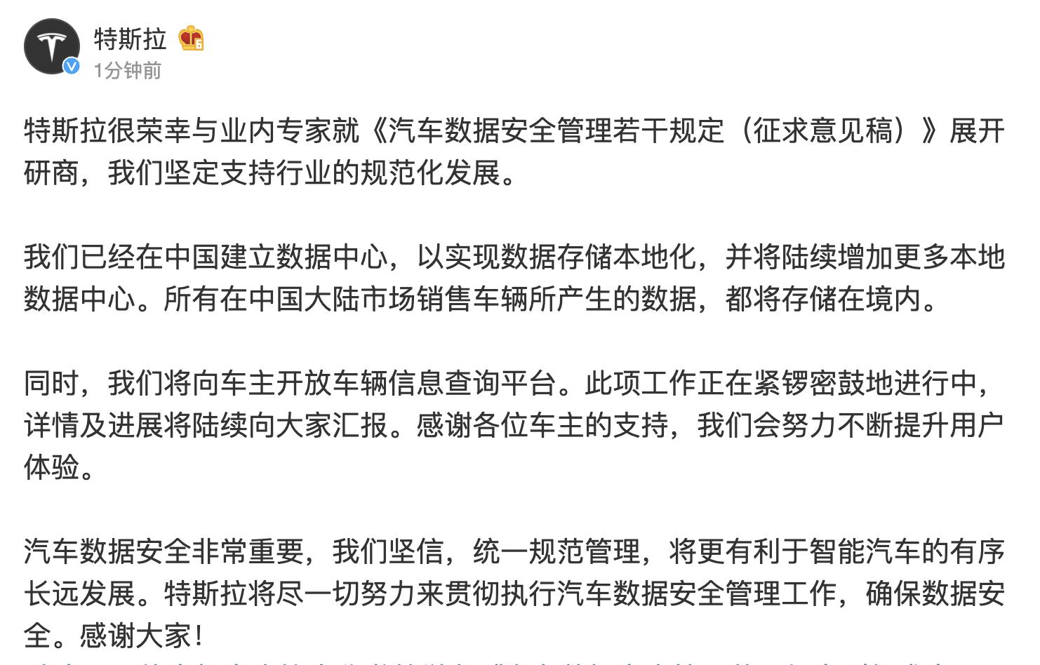 特斯拉:已在中国建立数据中心,实现数据存储本地化