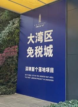 《【恒达平台网站】海南离岛免税3天卖出4.85亿元!深圳大力推进 大湾区免税城呼之欲出?》