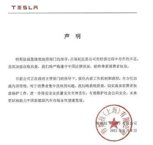 """特斯拉被五部门约谈要求加强内部管理 进驻中国市场两年屡陷""""质量门"""""""