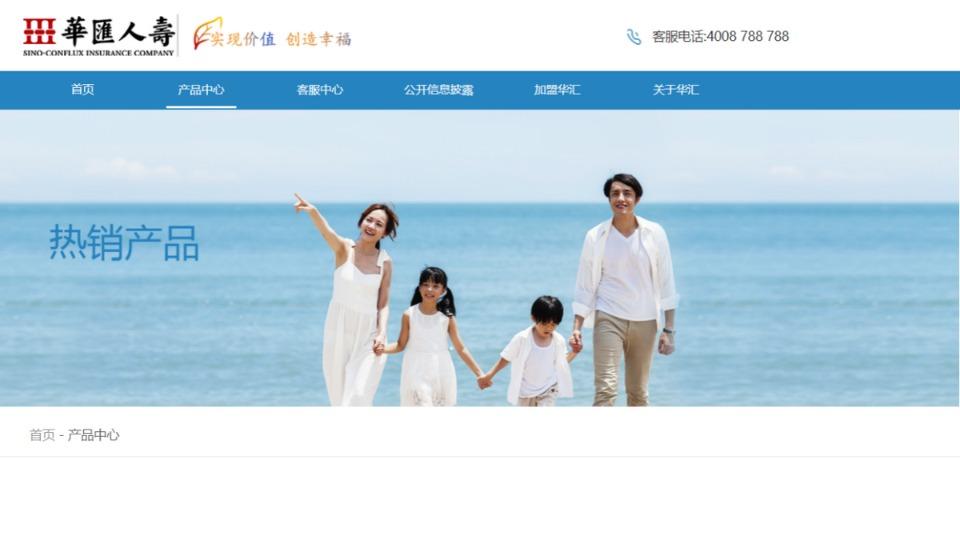 (图片来源:华汇人寿官网截屏)