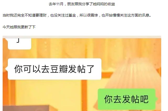 seo3_投入200万买基金 12年不动能赚若干钱?这位投资者浮盈1400万!插图6