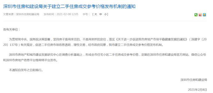 """楼市""""变局""""信号?深圳部分银行已按二手房参考价发放按揭贷款"""