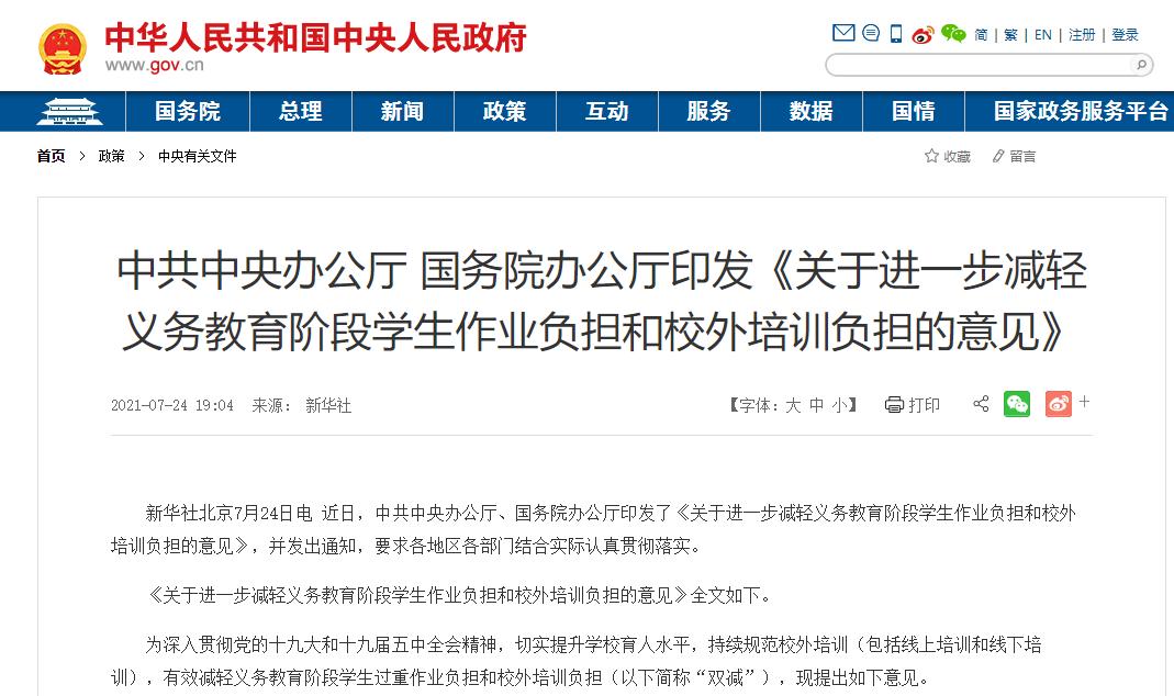 """中办国办双减""""政策落地:培训机构不得上市"""