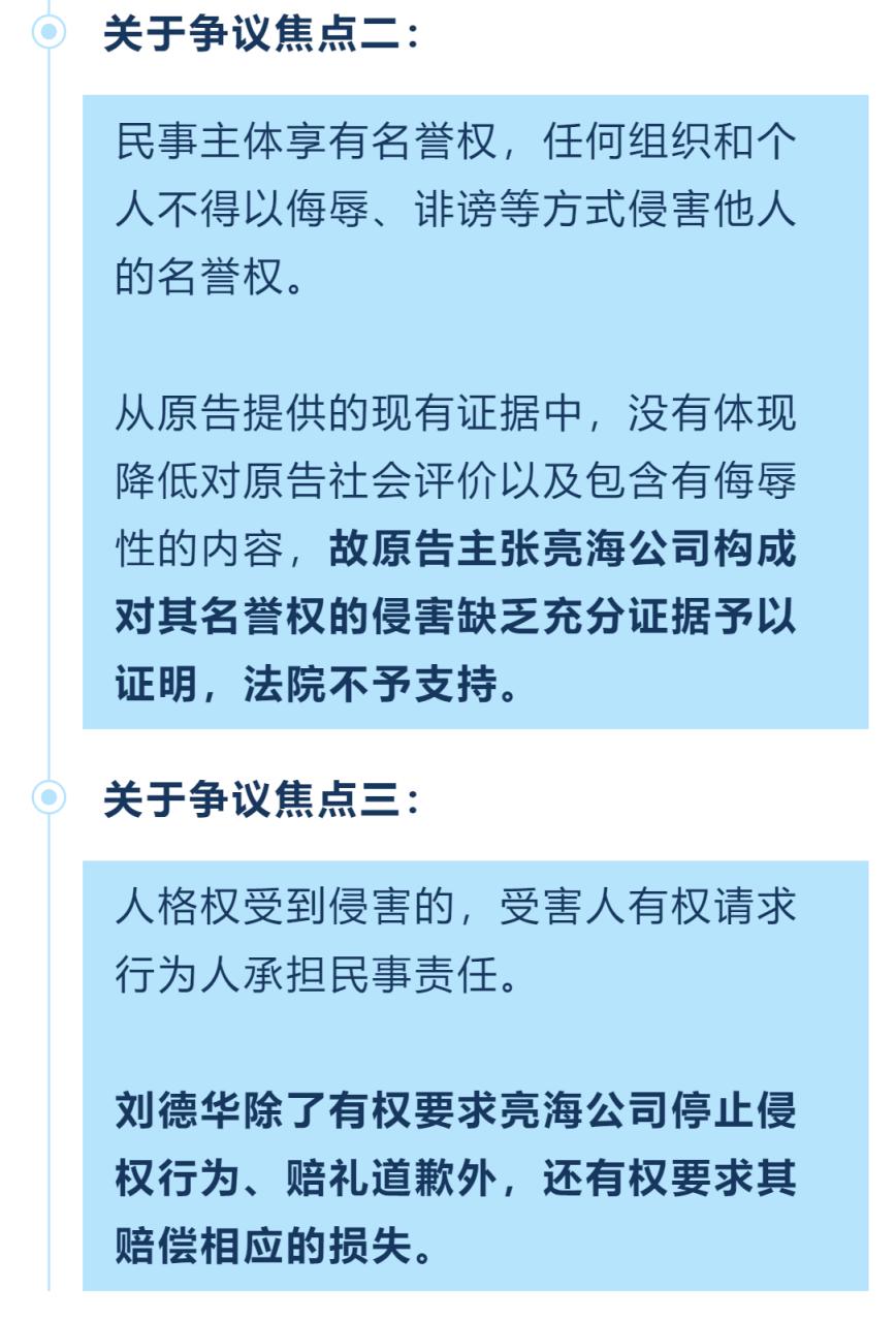 宁德seo_刘德华怒告!这家公司被判赔60万!插图2