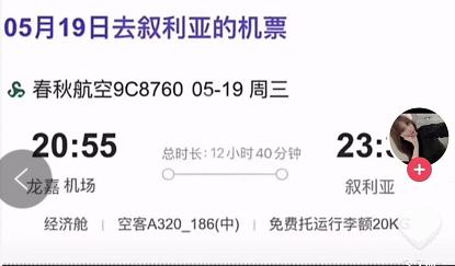 """海瑶seo_66元说走就走?机票盲盒上新被""""秒光""""!网友吐槽:这就是买彩票插图"""