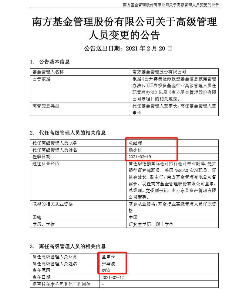 南方基金董事长总经理杨代为履行职责