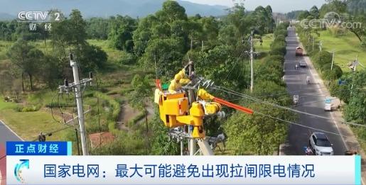 《千里马计划为什么停了_北京、上海、深圳也要停电?对你生活有影响吗?官方回应了》