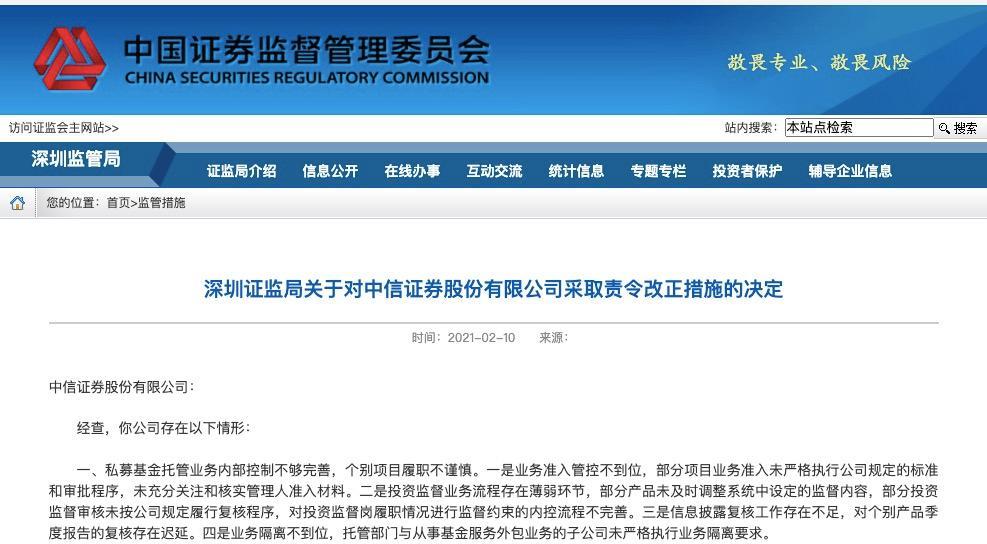 中信证券被深圳证监局点名:有三大问题需要责令改正