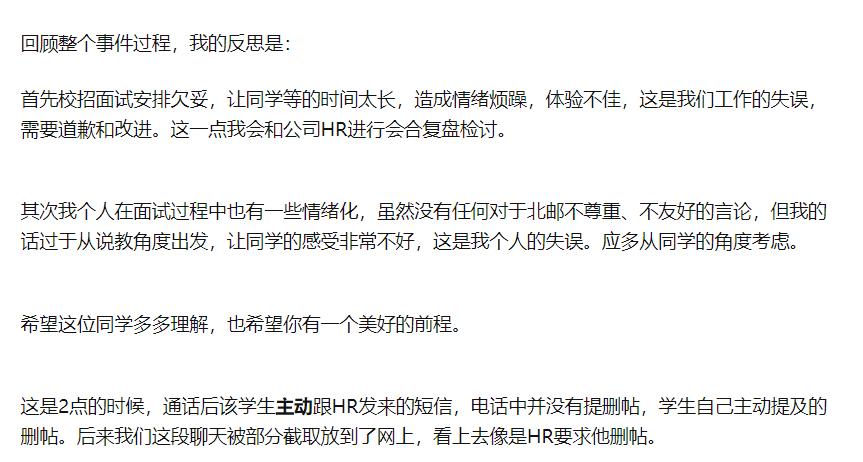 usdt交易所(www.payusdt.vip):北京X套房、几亿资产、有法拉利 B站面试官炫耀财力?最新回应来了 第6张