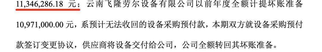 """1134万!罗永浩对蓝思科技上演""""真还传"""" 6亿元债务还清有戏了?"""