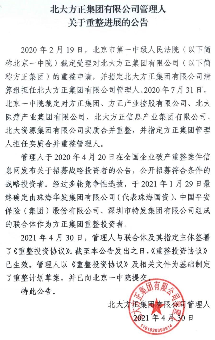 关键词排名_方正团体重组细节曝光 中国平安至少掏370亿元 还涉及四家上市公司插图2