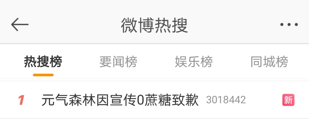 """活力森林有""""传物""""!网友:就算骗钱也骗我胖"""