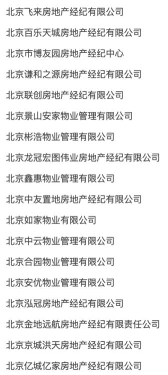 高价校区酷吗?中央点名北京,扩大招18家机构查处。严厉的监管来了吗?