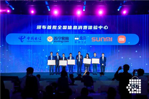 赋能万家企业拉动百亿消费 上海信息消费节正式开幕